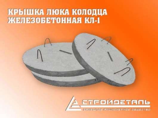 Кольца колодца, плиты перекрытия колец, днище колодца