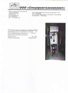 Производство и поставка АНГКС и АГЗС и ГНС. Сертификаты,пасп