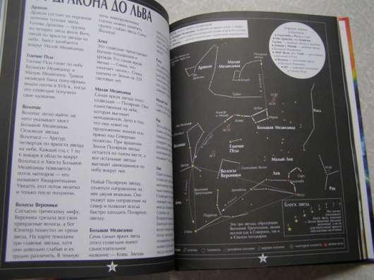 Астрономия и космос (книга для детей) в Москве Фото 2