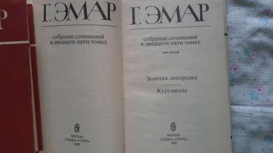 Густав Эмар - три тома из собрания сочинений