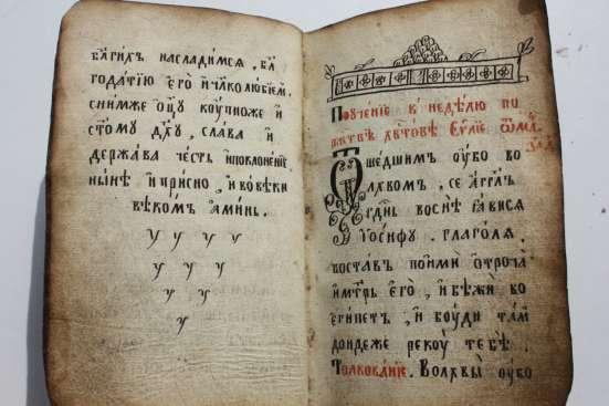 Рукописная книга на старославянском языке в г. Октябрьский Фото 1