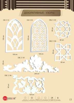 Декоративные продукции Delle – Реальная встреча с вашей мечт