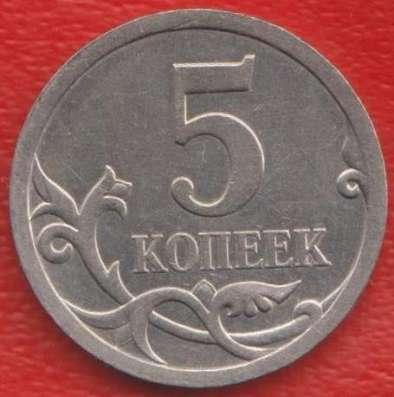 Россия 5 копеек 2009 г. СП