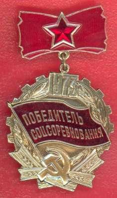 СССР Знак Победитель соцсоревнования 1973 г