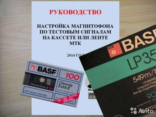 Тестовая кассета МТК или лента МТК