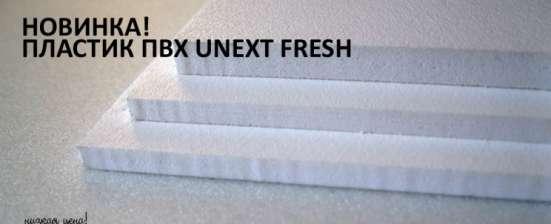 Вспененный ПВХ пластик Unext Fresh 5 мм