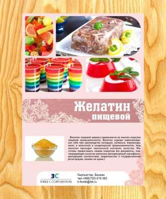 Желатин Пищевой