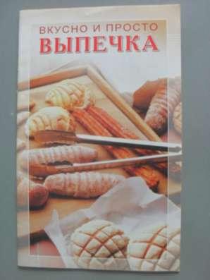 Книга Вкусно и просто Выпечка