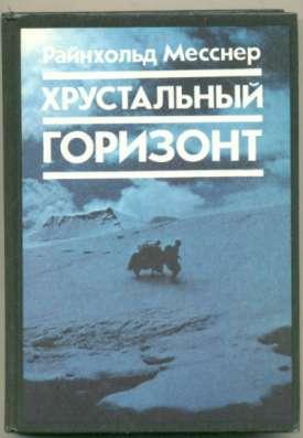 Куплю Райнхольд Месснер