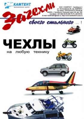 "автозапчасти ООО ""КАМТЕНТ"""