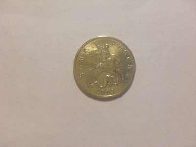 Монета 50 Копеек 2003 год М Россия
