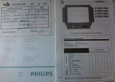 телевизор Philips 21GX1560 58R в Москве Фото 1