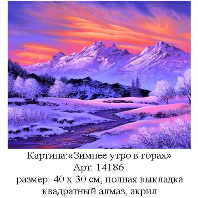 Алмазная картина- Пейзажи