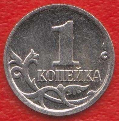 Россия 1 копейка 2007 г. М