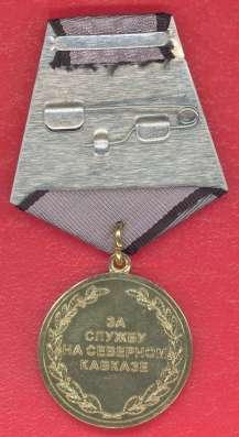 Россия Медаль За службу на Северном Кавказе документ в Орле Фото 1
