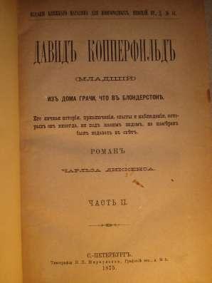 Диккенс Давид Копперфилд 1875 в г. Октябрьский Фото 2