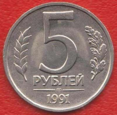 СССР 5 рублей 1991 г. ГКЧП ЛМД