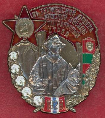 Знак 81 Термезский пограничный отряд