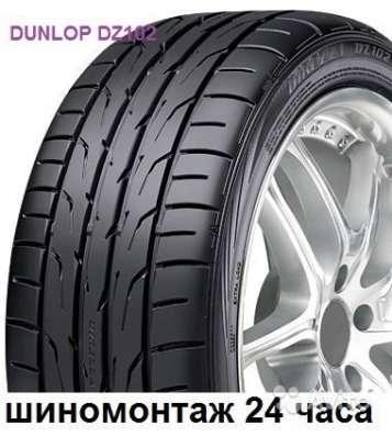 Новые Dunlop 205 55 R16 DZ102 91V