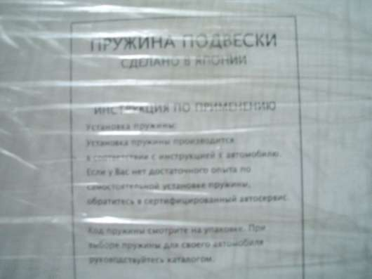 XPNS 888F Пружина пер подвески nissan tiida C11X (07-12)