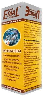 Автохимия Эдиал в Нижнем Новгороде Фото 2