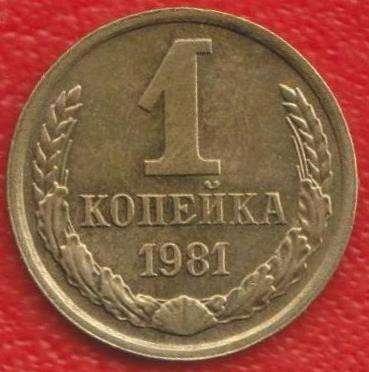 СССР 1 копейка 1981 г.