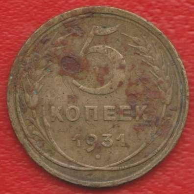 СССР 5 копеек 1931 г