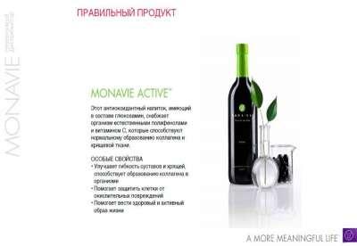 Натуральный сок Монави (MonaVie) USA