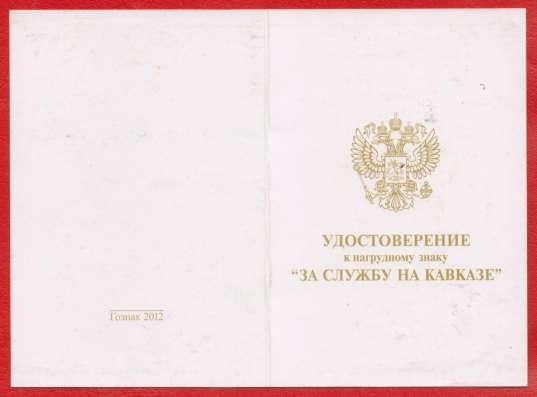 Знак За службу на Кавказе Министерства обороны РФ