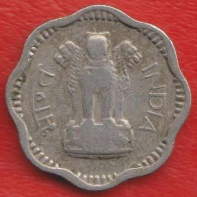 Индия 10 пайс 1963 г. в Орле Фото 1