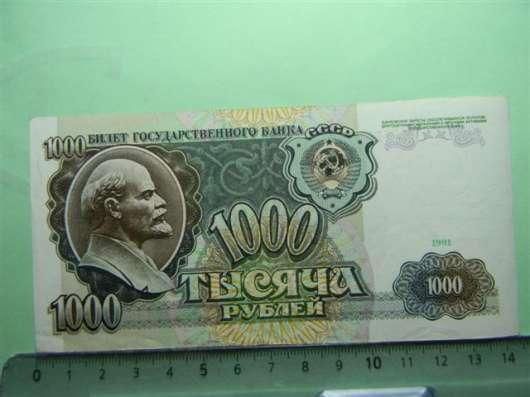 банкноты СССР 1991г., 10 штук в г. Ереван Фото 4