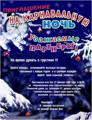 Изготовление виртуальных открыток в Новосибирске Фото 1