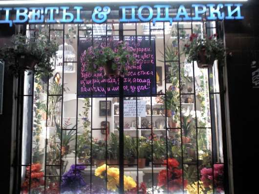 Продам наружную рекламу цветы&подарки