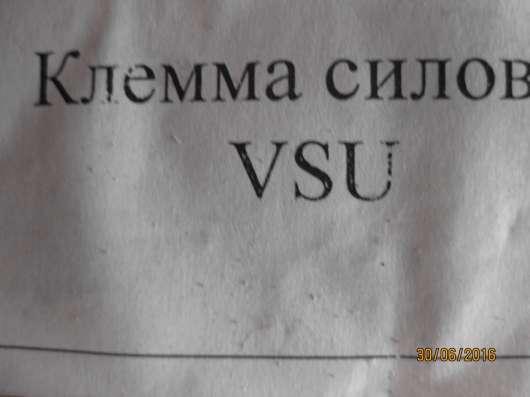 Продам клеммы силовые VSU, в наличии имеется 5шт