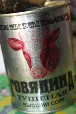 Говядина тушеная кусковая, Республика Беларусь