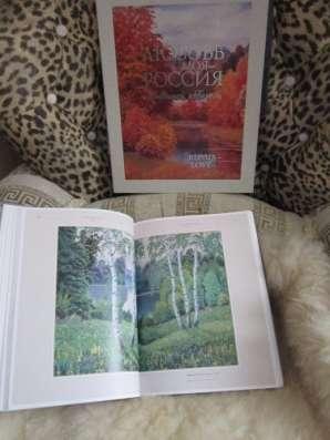 Подарочная книга, эксклюзивное издание в Москве Фото 3