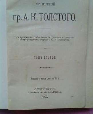 книгу Полное собрание сочинений А.Толстого 1907 г. в Белгороде Фото 2