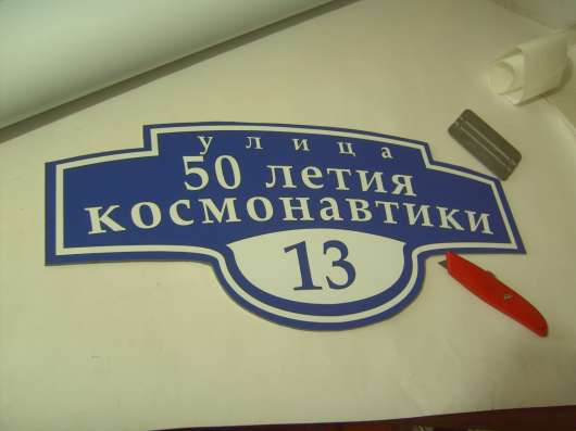 Таблички, указатели улиц. номера домов