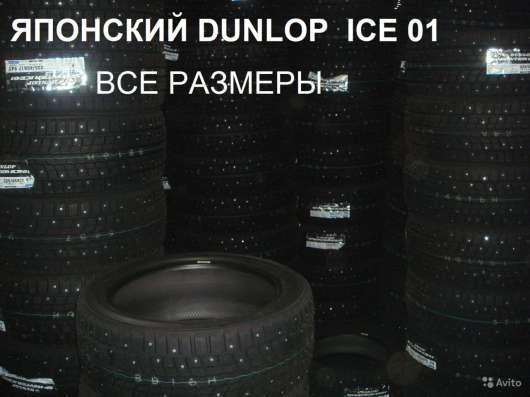 Новые шипы Dunlop 195/55 R15 Winter ICE01