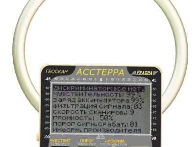 Металлоискатель геосканер АССТЕРРА.