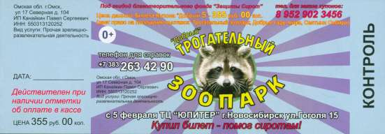 """Билет для Соц. слоев населения на шоу """"Трогательный Зоопарк"""""""