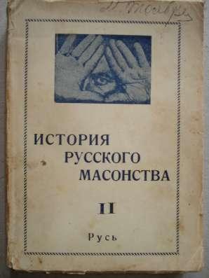 Башилов История Русского Масонства 1950/60