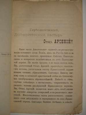 Адрес, поднесенный миссионеру иеромонаху Арсению 1889 в г. Октябрьский Фото 1