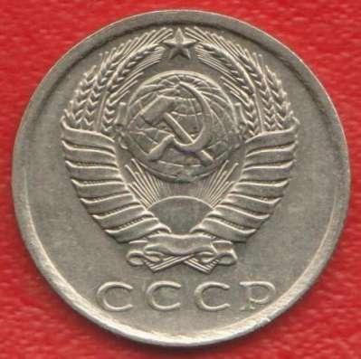 СССР 15 копеек 1981 г. в Орле Фото 1