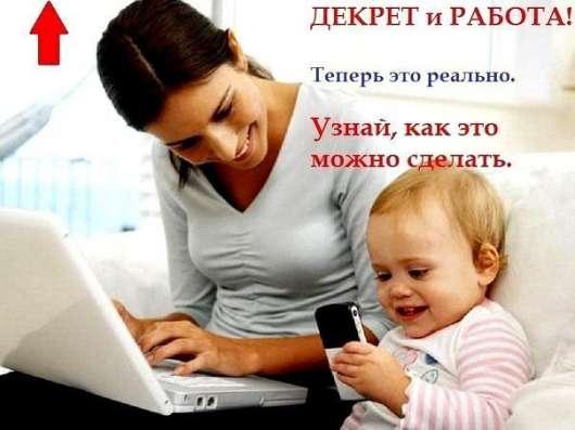 Дополнительный заработок для мам в декрете.
