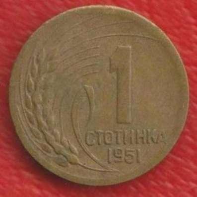 Болгария 1 стотинка 1951