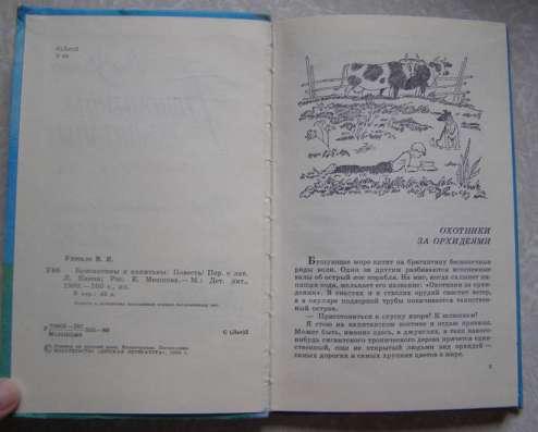 Бригантины и капитаны (книга для детей) в Москве Фото 3