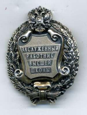 Куплю награды РФ в Санкт-Петербурге Фото 1