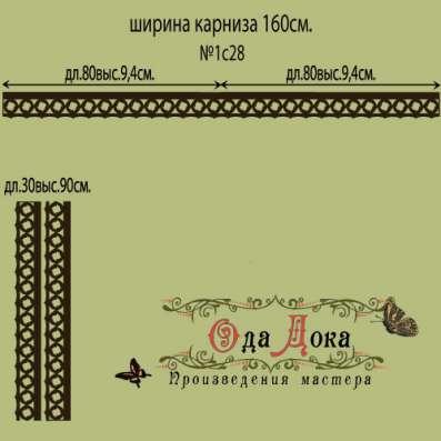 Ажурный ламбрекен №1,1K в г. Одесса Фото 3
