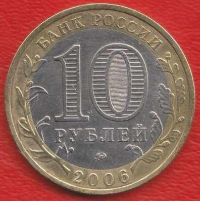 10 рублей 2006 ММД Приморский край в Орле Фото 1